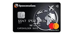 Карта мира без границ (Промсвязьбанк) - MasterCard
