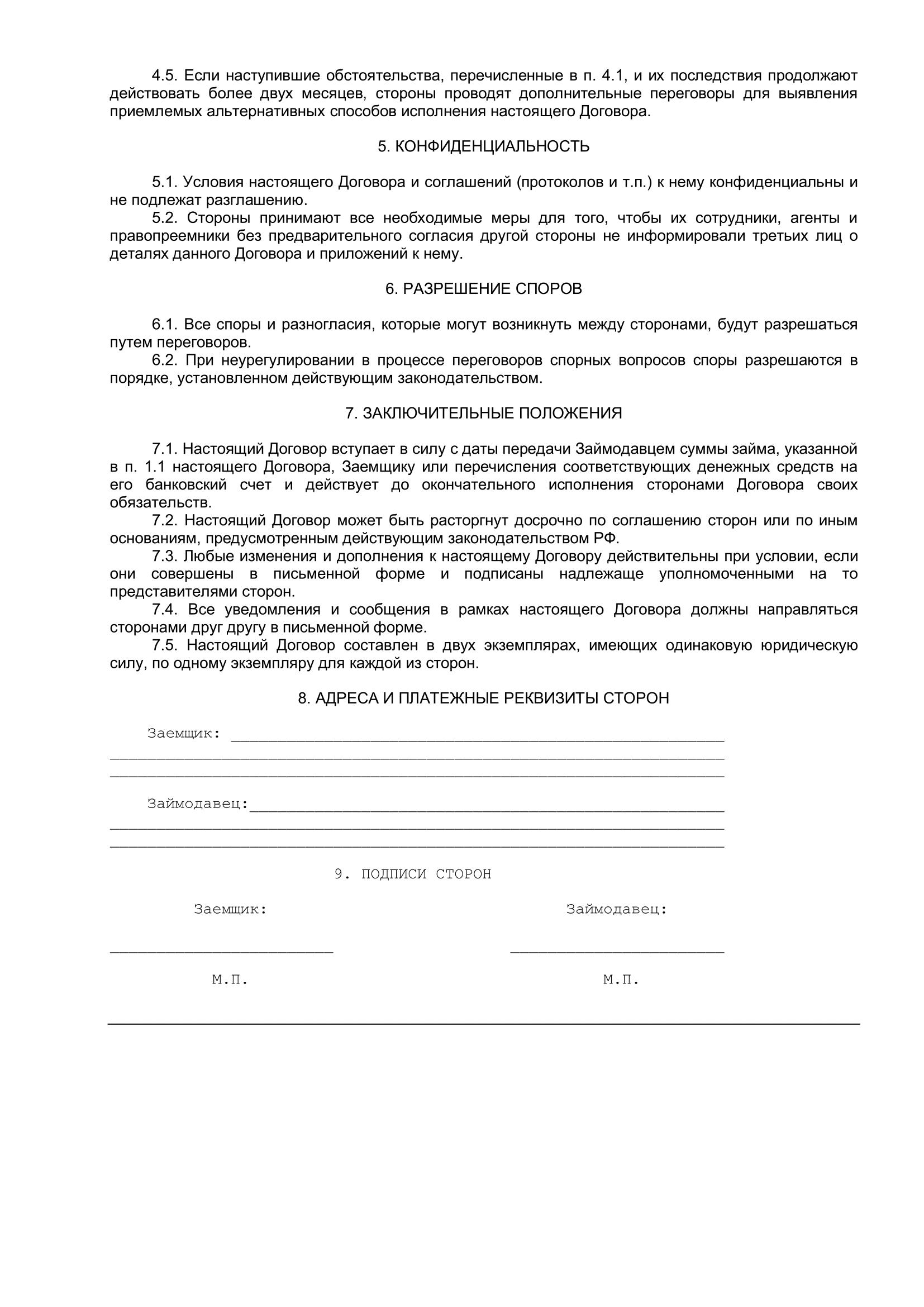 Образец договора займа 2