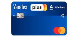 Альфа-Банк (Яндекс Плюс)