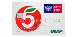 Почта Банк (Пятерочка)