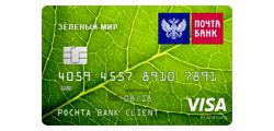 Изображение - Почта банк кредитные карты pochtabank-ecocard
