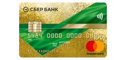 Сбербанк (Золотые карты)