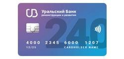 УБРиР (240 дней без процентов)