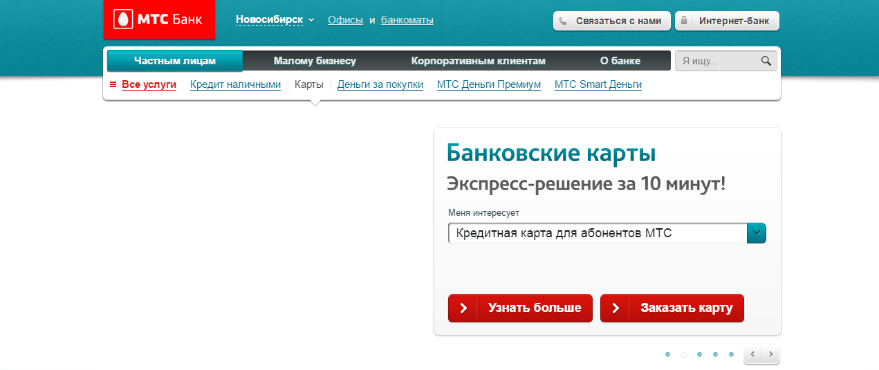 Кредитная карта сбербанк оформить через интернет новосибирск