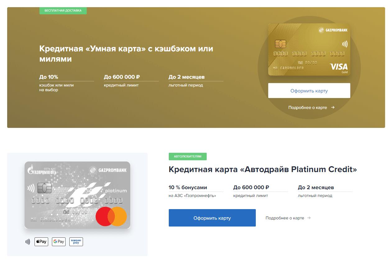 Газпромбанк официальный сайт кредиты карты