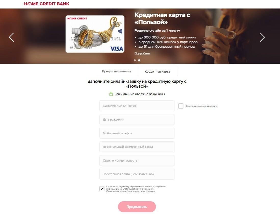 хоум кредит оформить заявку онлайн на кредитную карту