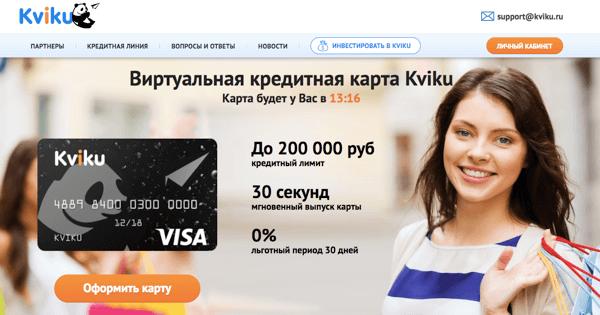 кредит без кредитной истории с 21 года москва