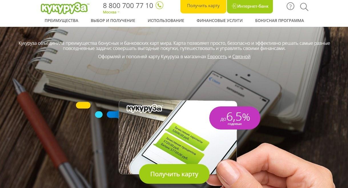 кукуруза взять кредит онлайн русский стандарт банк кредит ижевск