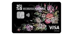 Новикомбанк (Visa Infinite)