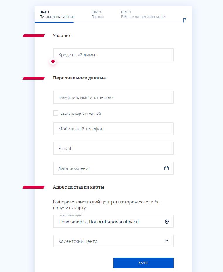Как оформить кредитную карту Почтабанка 2