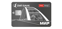 СМП Банк (РЖД-Мир)
