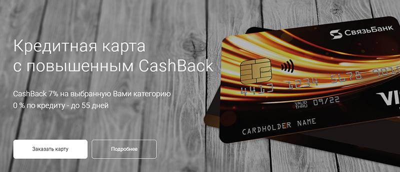 почтобанк заявка на кредитную карту онлайн