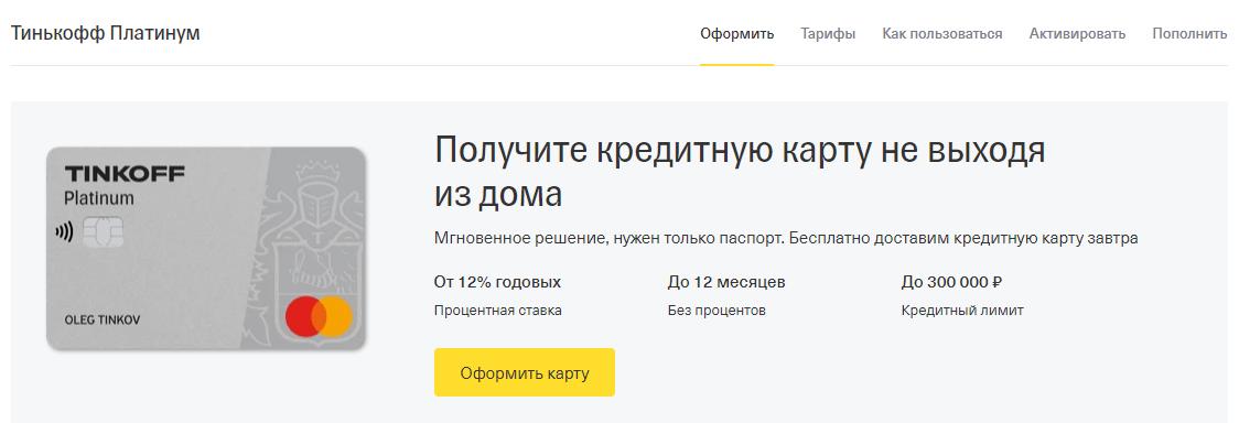тинькофф банк кредитная карта онлайн заявка оформить новосибирск можно ли