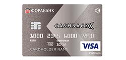 Фора-Банк (Всё включено Platinum)