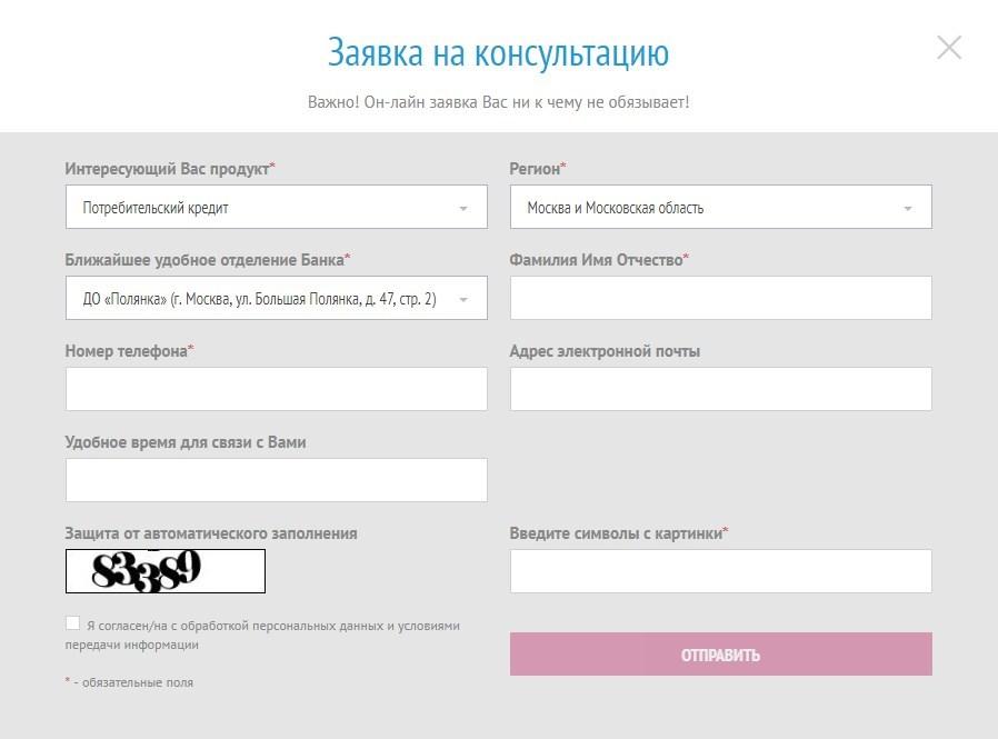 Заполните и оставьте онлайн-заявку на потребительский кредит без поручителей и получите предварительный ответ от банка сразу.