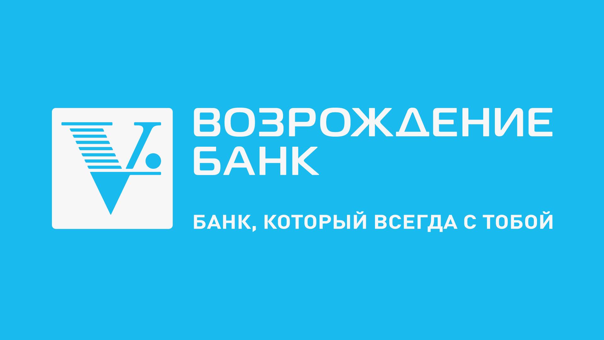 Сколько рассматривается заявка на кредит в банке возрождение онлайн заявка на кредит сбербанк россии официальный сайт