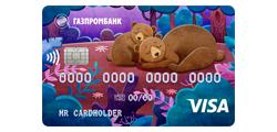 Газпромбанк (Наш малыш Platinum)