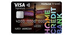 Хоум Кредит Банк (Польза Travel)