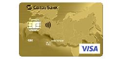 Изображение - Золотые дебетовые карты sviaz-bank-payment-cards4