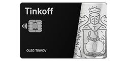 Тинькофф (Tinkoff Black Edition)