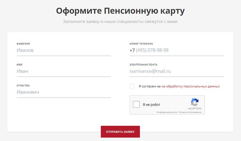 росгосстрах банк подать заявку