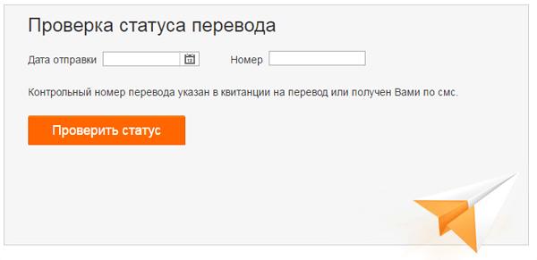 Узнать статус перевода Контакт
