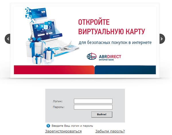 кредит банк россия официальный сайт