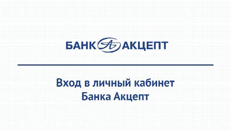 Вход в личный кабинет банка Акцепт