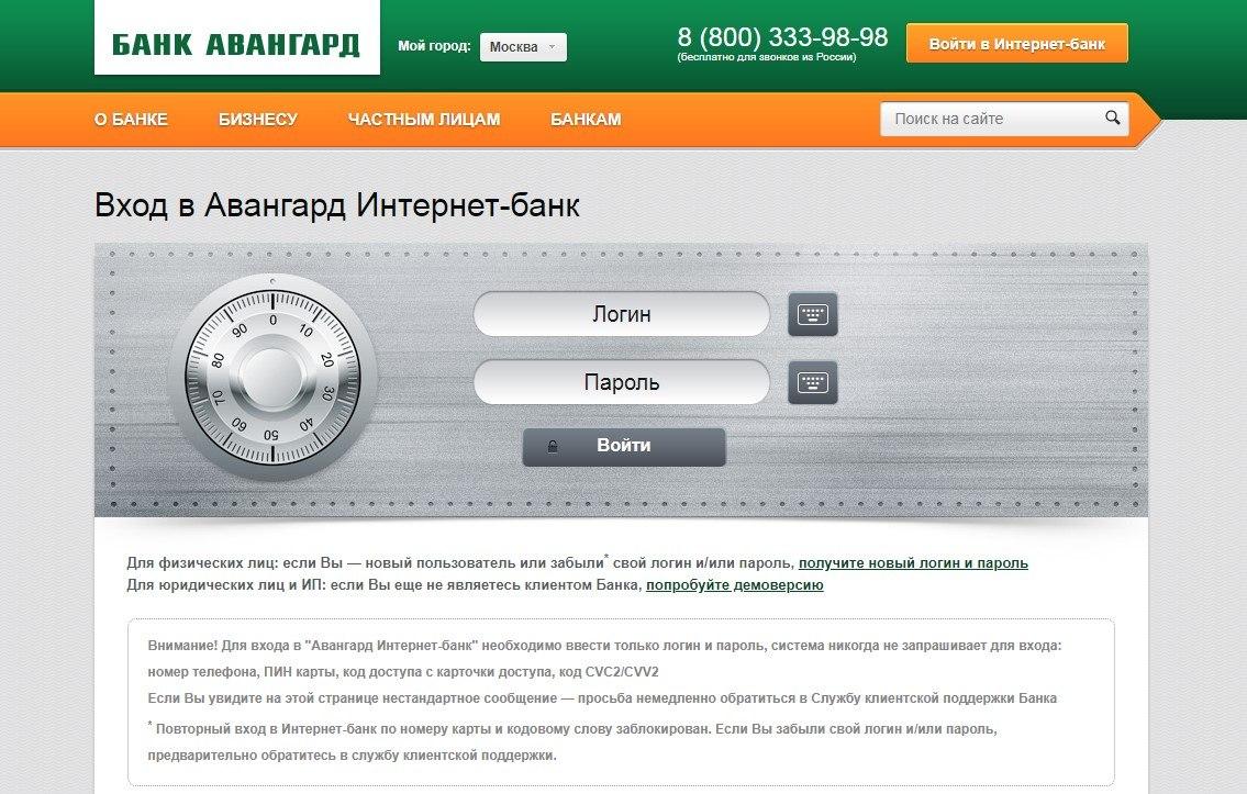 Кредит онлайн банк авангард кредит онлайн каспий кз