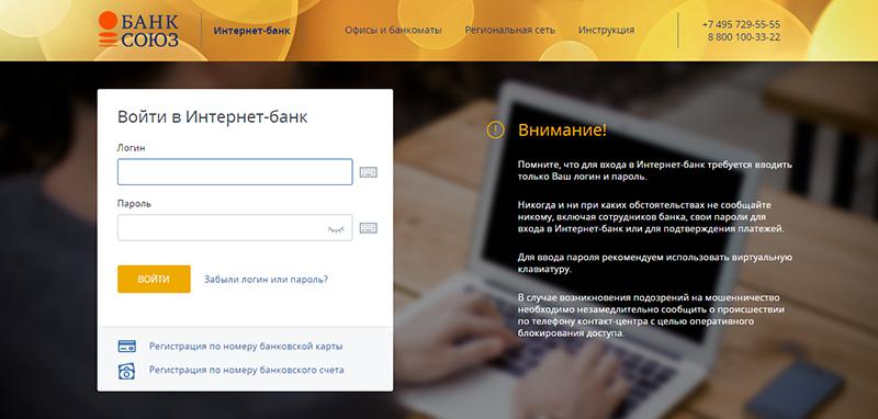 Русфинанс банк оплатить кредит через сбербанк онлайн