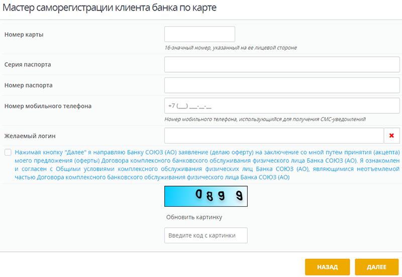 www creditplus ru личный