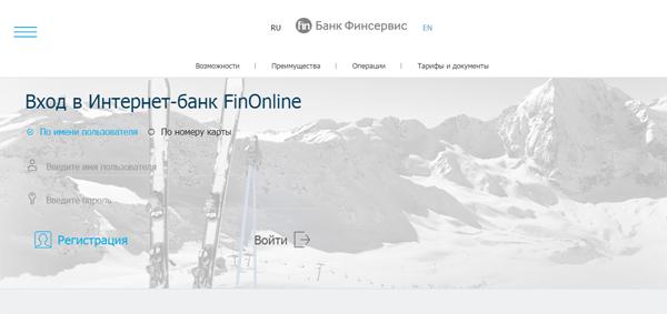 финсервис банк онлайн заявка займы просто личный кабинет
