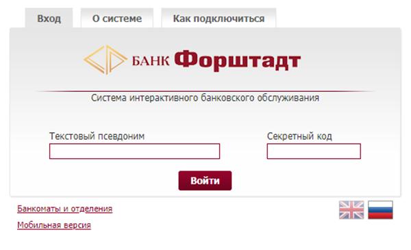 Форштадт банк заявка на кредит онлайн европа банк оформить кредит онлайн
