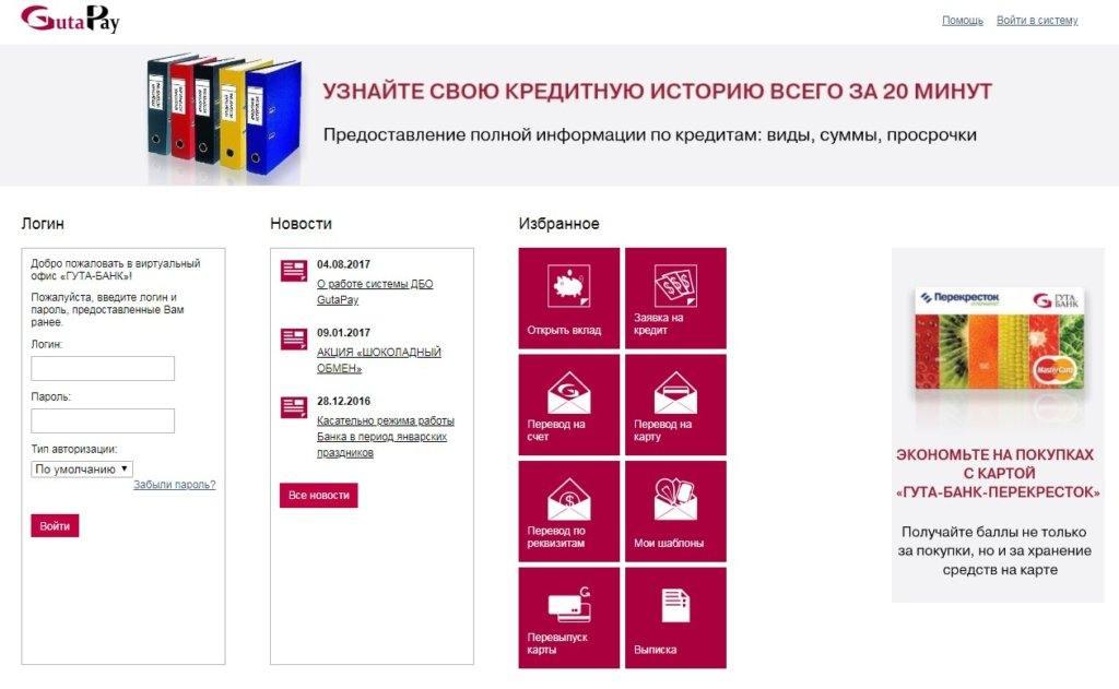 Гута онлайн заявка на кредит наличными онлайн кредит втб 24 омск