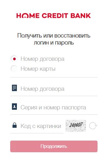 хоум кредит интернет банк вход в личный кабинет онлайн совкомбанк официальный сайт карта халва вход в личный кабинет по номеру карты