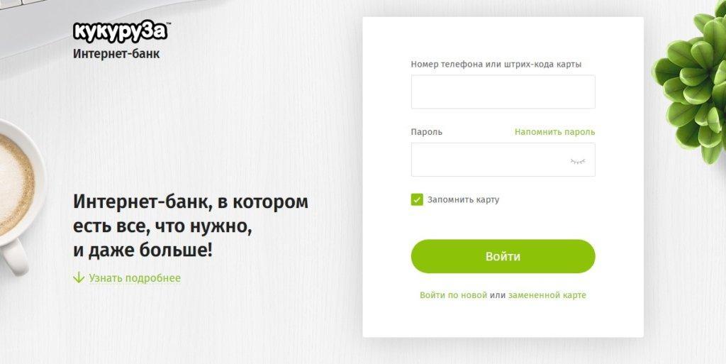 кукуруза вход в личный кабинет онлайн взять кредит в банке в твери