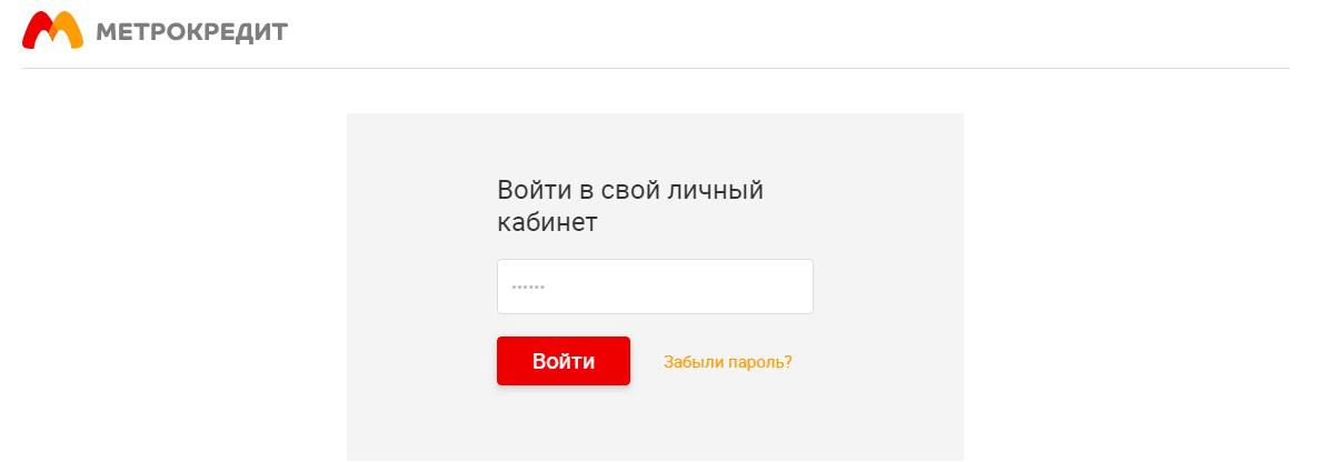 метрокредит личный кабинет займ вход в личный кредит под залог автомобиля санкт петербург