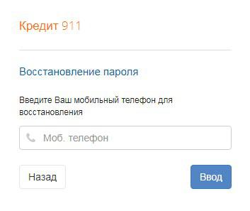 Кредит 911 личный кабинет вход по номеру телефона займ птс Спартаковская площадь