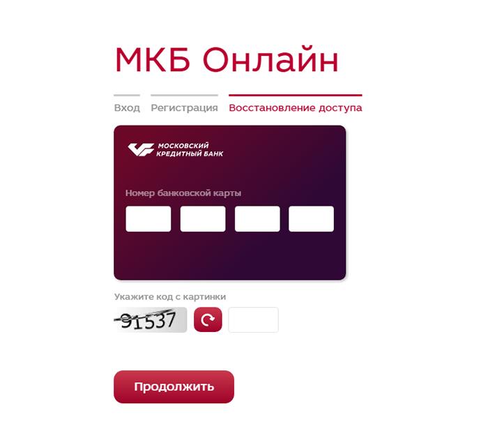 московский кредитный банк тюмень офис хоме кредит банк