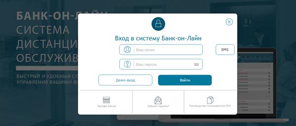 банк нейва онлайн вход в личный