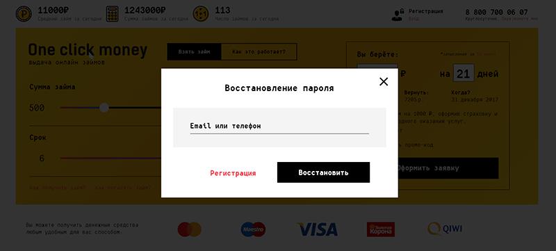 мдм банк онлайн кредит