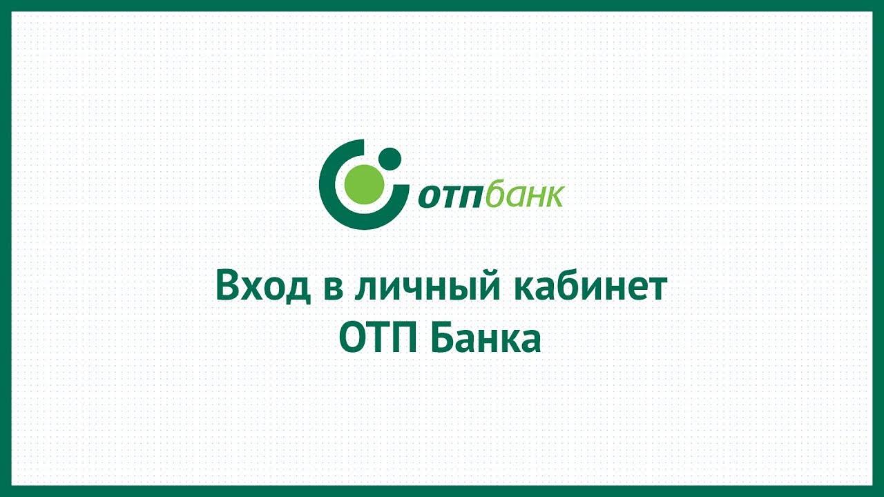 отп банк ru оплатить кредит в каком банке можно оформить кредит без справок о доходах