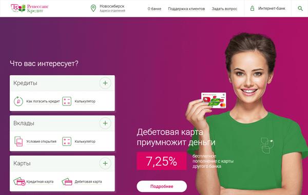 Intranet rencredit ru для сотрудников cash back with check