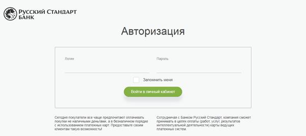 Банк русский стандарт отследить заявку