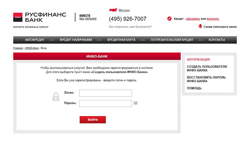русфинанс банк оплатить кредит онлайн по номеру договора самара схема метро санкт-петербурга 2020 года с новыми станциями фото