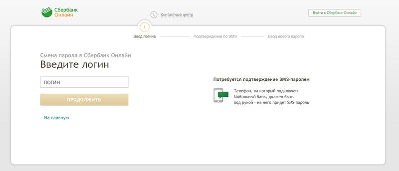 Официальный сайт сбербанка россии онлайн личный кабинет вход