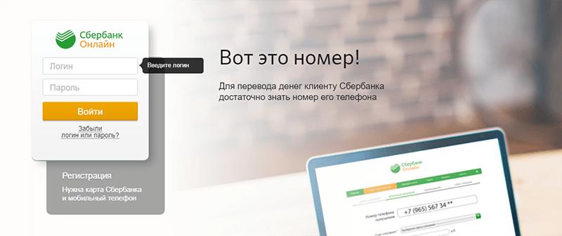 Официальный сайт сбербанка личный кабинет