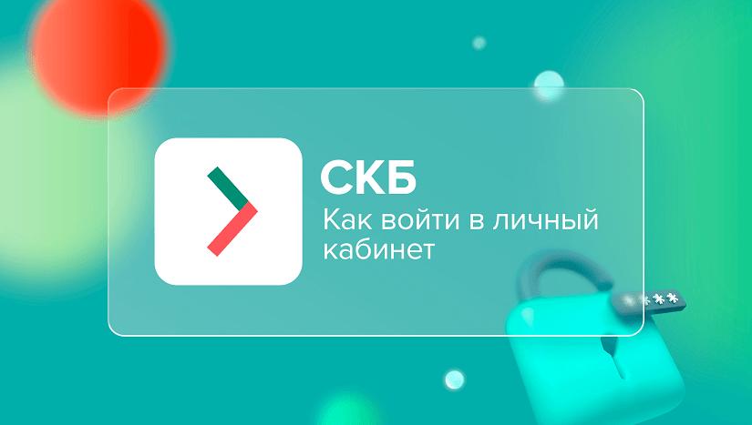 Вход в личный кабинет СКБ-Банка