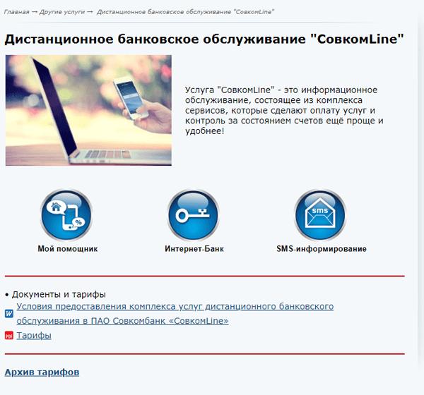 ренессанс кредит кострома режим