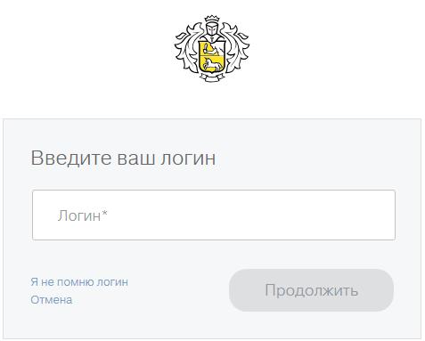 мой кредит тинькофф банк личный кабинет регистрация без карты